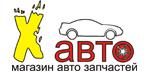Х-авто - магазин авто запчастей